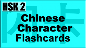 Chinese Characters Flashcards Cover All The Required HSK 1